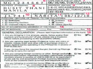 フィリピン・税関申告書の書き方