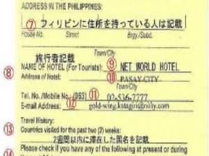 フィリピン・健康申請書の書き方