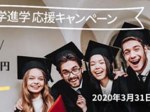 【10万円割引キャンペーン中】海外大学進学 応援キャンペーン!