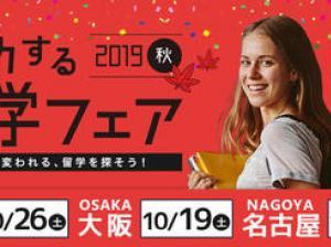 【無料】成功する留学フェアin大阪・東京・名古屋2019年秋を10月に開催!