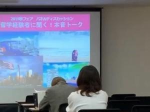 【留学のお役立ち情報が満載!】留学経験者×パネルディスカッションレポート!