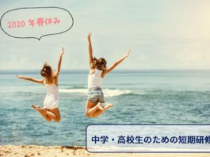 【2020年春休み】中高生向け短期語学研修&海外体験のお知らせ