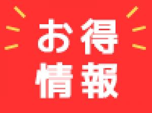 【12月末まで!お得な割引情報】<割引アリ>の語学学校をご紹介!