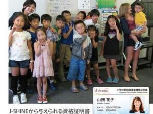 【今注目の資格】短期集中×低価格を実現!カナダで学ぶ!小学校英語指導者養成講座(J-SHINE)