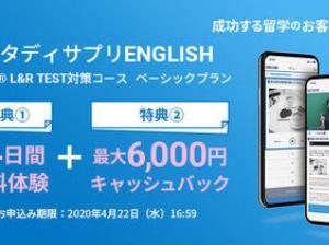 【スタディサプリENGLISH×成功する留学】4月22日までの限定キャンペーン!スタディサプリENGLISHを使って英語を勉強しよう!