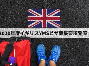 【速報】2020年度第2回目イギリスワーキングホリデー(YMS)ビザ募集要項発表!