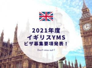 【速報】2021年度第1回目イギリスワーキングホリデー(YMS)ビザ募集要項発表!