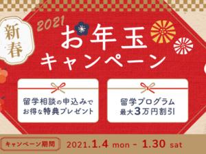 【期間延長!】2021年新春お年玉キャンペーン! 留学プログラム最大3万円割引 2月27(土)まで