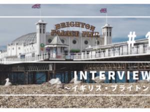 【Interview #1】コロナ禍でも留学実現!イギリス留学体験談