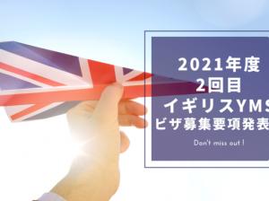 【速報】イギリスYMS(ワーホリ)募集要項発表!