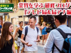 業界を学ぶ研修プログラム「テレビ局&局アナ編」