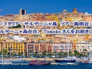 イタリア・サルデーニャ島ツアー説明会〜サルデーニャ島在住、Tomokoさんをお招きして〜