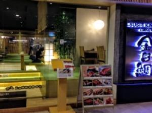 クアラルンプールで食べる遜色なき日本の味!金目鯛で寿司を食べる