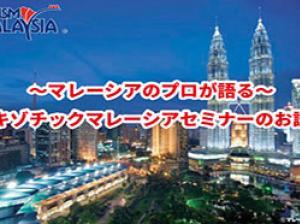 〜マレーシアのプロが語る〜エキゾチックマレーシアセミナーのお誘い