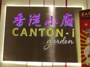 マレーシアで手軽に広東式中華を食べるならカントン・アイがおすすめ