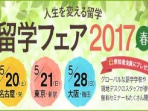 留学フェア開催!5/20(土)、5/21(日)、5/28(日)