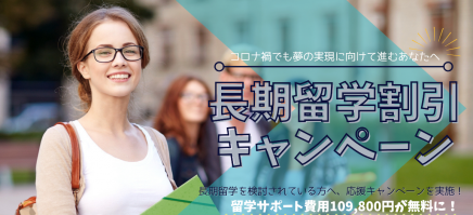 長期留学割引キャンペーン